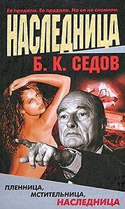 Б. К. Седов - Наследница