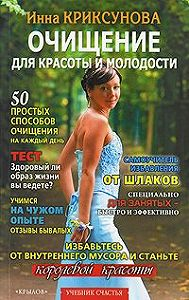 Инна Криксунова -Очищение для красоты и молодости