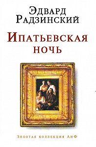 Эдвард Радзинский -Ипатьевская ночь