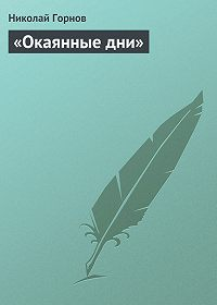 Николай Горнов -«Окаянные дни»