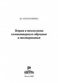 Вера Красильникова -Теория и технологии компьютерного обучения и тестирования