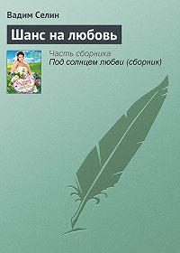 Вадим Селин -Шанс на любовь