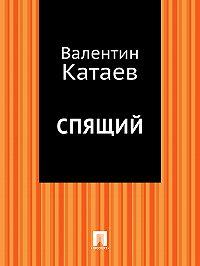 Валентин Катаев -Спящий