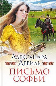 Александра Девиль -Письмо Софьи