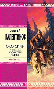 Андрей Валентинов - Волонтеры Челкеля
