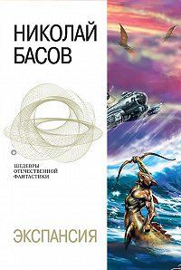 Николай Басов -Обретение мира