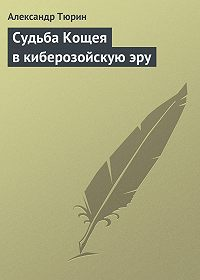 Александр Тюрин - Судьба Кощея вкиберозойскую эру