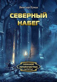 Вячеслав Кумин -Северный набег