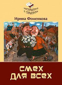 Ирина Фоменкова -Смех для всех
