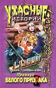 Вера Головачёва -Нескучные каникулы