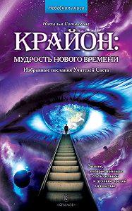 Наталья Сотникова -Крайон: мудрость нового времени. Избранные послания Учителей Света