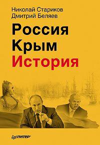 Николай Стариков -Россия. Крым. История
