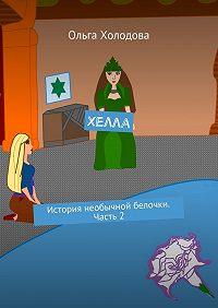 Ольга Холодова -Хелла. История необычной белочки. Часть2