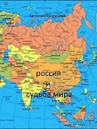 Евгений Прилуцкий -Россия и судьба мира