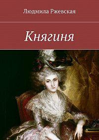 Людмила Ржевская -Княгиня