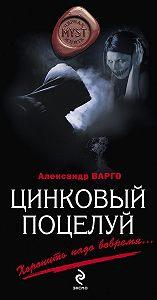Александр Варго -Цинковый поцелуй