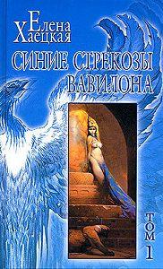 Елена Хаецкая - Синие стрекозы Вавилона