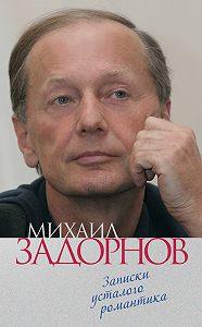Михаил Задорнов -Записки усталого романтика