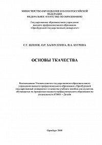 Наталья Бугрова, Ольга Халиуллина, Светлана Шлеюк - Основы ткачества
