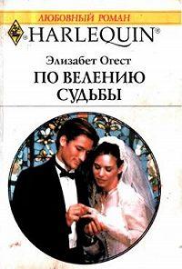 Элизабет Огест -По велению судьбы