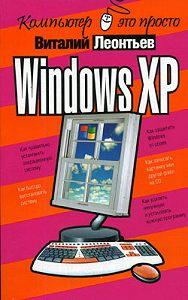 Виталий Леонтьев -Windows XP