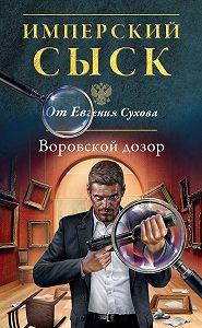 Евгений Сухов -Воровской дозор
