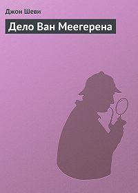 Джон Шеви -Дело Ван Меегерена
