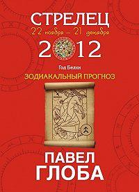 Павел Глоба - Стрелец. Зодиакальный прогноз на 2012 год