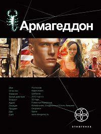 Юрий Бурносов -Армагеддон. Крушение Америки
