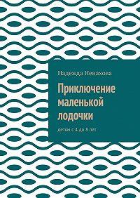 Надежда Ненахова -Приключение маленькой лодочки. Детям с4до8лет