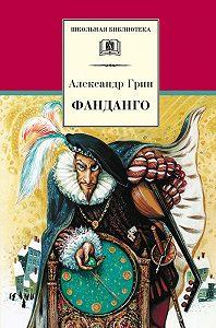 Александр Грин -Фанданго (сборник)