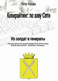 Петр Панда - Копирайтинг: по зову Сети. Из солдат в генералы