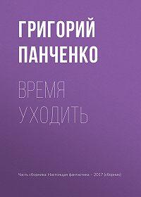 Григорий Панченко -Время уходить