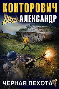 Александр Конторович -Черная пехота