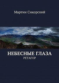 Мартин Сикорский - Небесные глаза. Ретагор