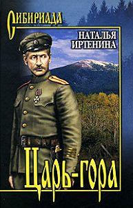 Наталья Иртенина -Царь-гора