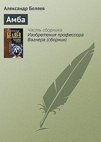 Александр Беляев -Амба