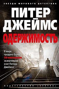 Питер Джеймс -Одержимость