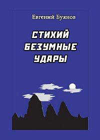 Евгений Буянов -Стихий безумные удары