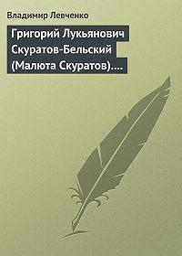 Владимир Левченко -Григорий Лукьянович Скуратов-Бельский (Малюта Скуратов). Помощник Ивана Грозного (IV)
