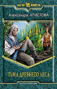 Александра Христова -Тьма древнего леса