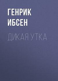 Генрик Ибсен -Дикая утка