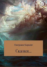 Кирилл Борисович Килунин -Сказки