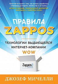 Джозеф Мичелли - Правила Zappos. Технологии выдающейся интернет-компании