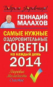 Геннадий Малахов -Самые нужные оздоровительные советы на каждый день 2014 года