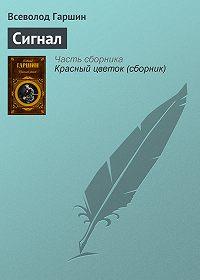Всеволод Гаршин -Сигнал