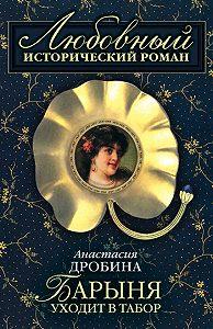 Анастасия Дробина -Барыня уходит в табор