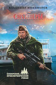 Владимир Никифоров -Снайперы (сборник)