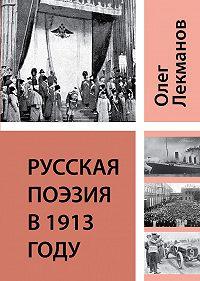 Олег Лекманов - Русская поэзия в 1913 году