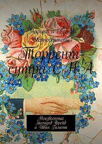 Евгений Черносвитов -Торрент-сутраСНА. Неизвестные Зигмунд Фрейд иИван Галант